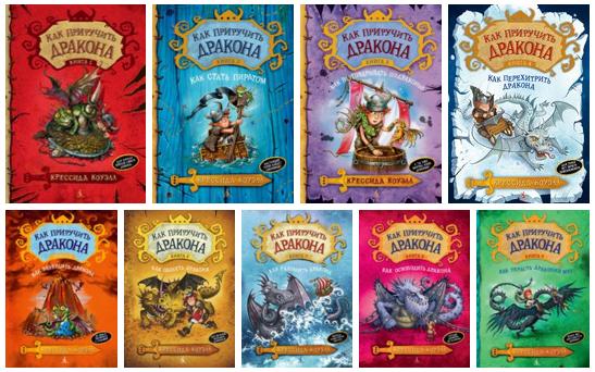 Серия книг Крессиды Коуэлл «Как приручить дракона»