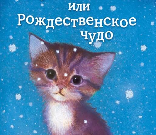 Холли Вебб. Котёнок Пушинка, или Рождественское чудо