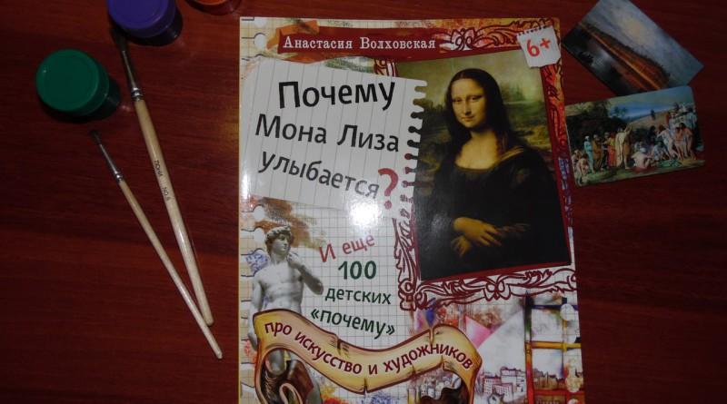 """Анастасия Волховская: Почему Мона Лиза улыбается? И ещё 100 детских """"почему"""" про искусство и художников"""