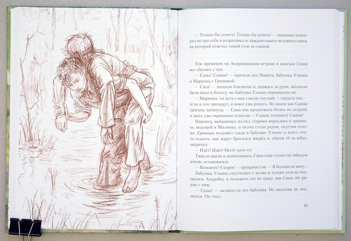 группа радзиевская болотные робинзоны картинки небольшим ростом