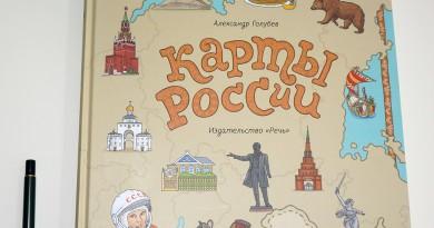 Александр Голубев. Карты России