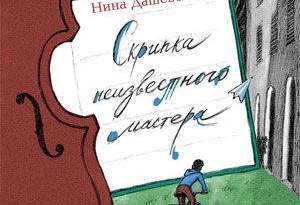 Нина Дашевская. Скрипка неизвестного мастера