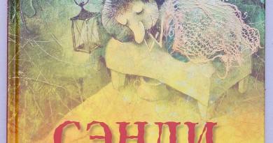 Павел Чех. Сэнди и деревянная кукушка. История чудесного спасения