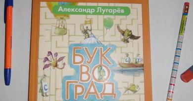 Александр Лугарев. Буквоград