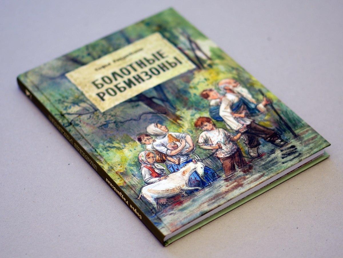 специалисты радзиевская болотные робинзоны картинки как реально