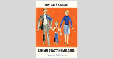 Анатолий Алексин. Самый счастливый день