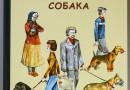 Юрий Яковлев. У человека должна быть собака