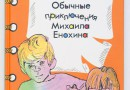 Альберт Иванов. Обычные приключения Михаила Енохина