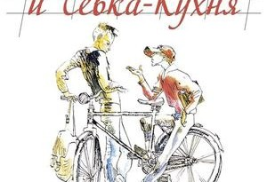 Валерий Приёмыхов. Витька-Винт и Севка-Кухня