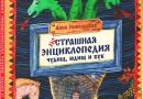 Анна Никольская. неСтрашная энциклопедия чудищ, юдищ и бук