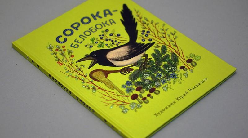 Сорока-белобока, русская народная сказка