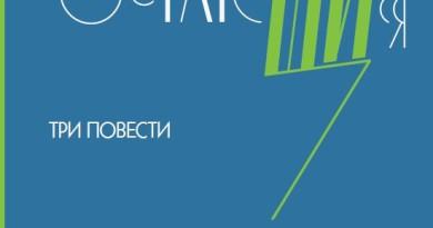 Евгения Басова. Уезжающие и остающиеся. Три повести