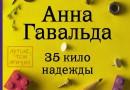 Анна Гавальда. 35 кило надежды