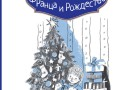 Кристине Нестлингер. Рассказы про Франца и Рождество