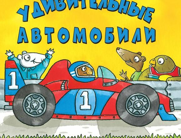 Тони Миттон. Удивительные автомобили