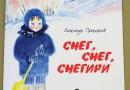 Александр Прокофьев. Снег, снег, снегири