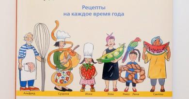 Ротраут Сузанна Бернер, Дагмар фон Крамм. Большая кулинарная книга Городка. Рецепты на каждое время года