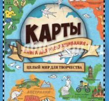 Натали Хьюз. Карты. Книга для раскрашивания
