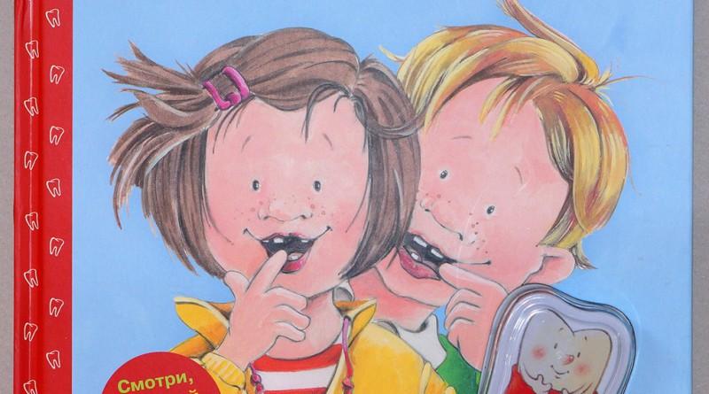 Ивона Радюнц и Томас Рёнер. Зубная книга. Все о твоих молочных зубах