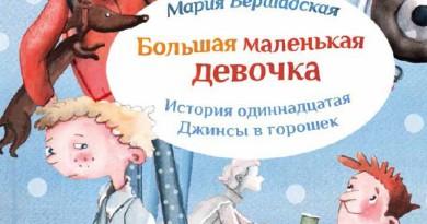 Мария Бершадская. Большая маленькая девочка. История одиннадцатая. Джинсы в горошек