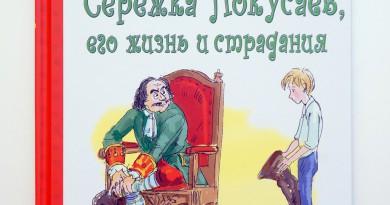 Николай Печерский. Серёжка Покусаев, его жизнь и страдания