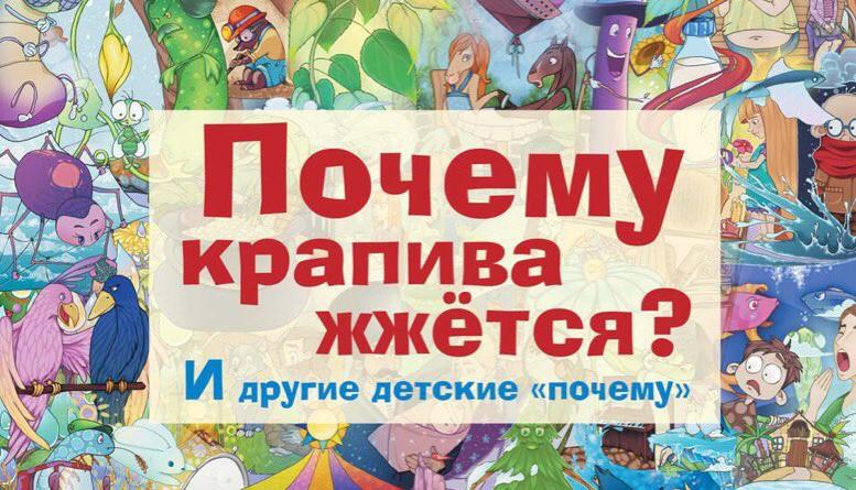 """Лилия Гурьянова. Почему крапива жжется? И другие детские """"почему"""""""