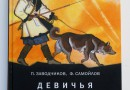 Петр Заводчиков, Федор Самойлов. Девичья команда