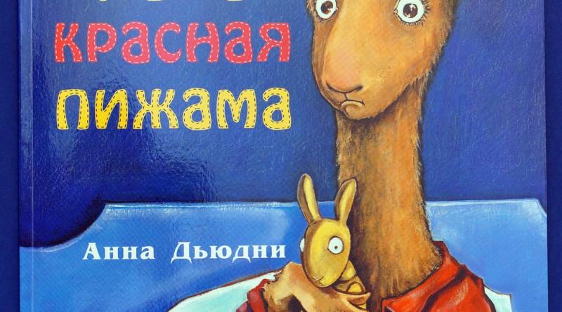 Анна Дьюдни. Лама красная пижама
