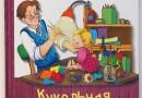 Виктор Виткович и Григорий Ягдфельд. Кукольная комедия