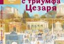 Екатерина Каликинская. Побег с триумфа Цезаря