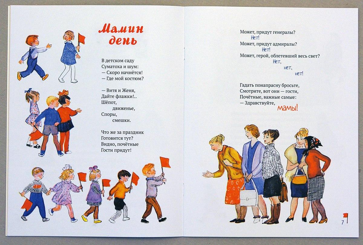 Картинки мамин день для детского сада, открытки