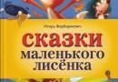 Игорь Фарбаржевич. Сказки Маленького Лисенка
