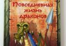 Эдит Несбит, Кеннет Грэм. Повседневная жизнь драконов