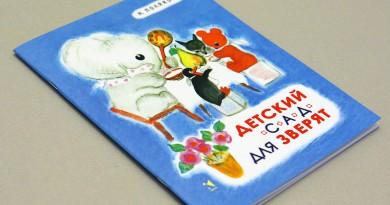 Надежда Полякова. Детский сад для зверят