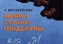 Софья Могилевская. Марка страны Гонделупы