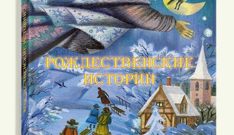 Рождественские истории. Антология