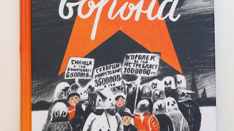 Юлия Яковлева. Дети ворона