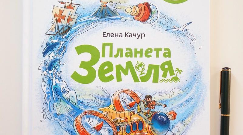 Елена Качур. Планета Земля