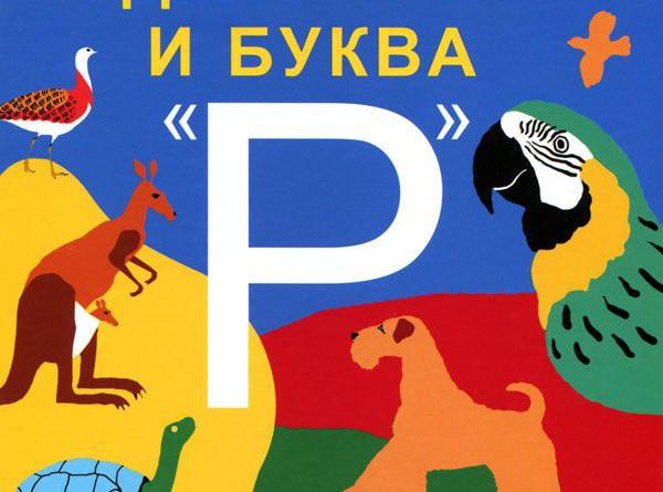 """Михаил Яснов. Эрдельтерьер и буква """"Р"""". Азбука для всех"""