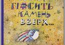 Андрей Усачёв. Если бросить камень вверх
