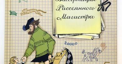 Владимир Левшин. Диссертация Рассеянного Магистра