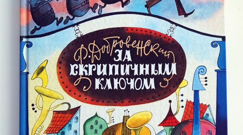 Роальд Добровенский. За Скрипичным Ключом