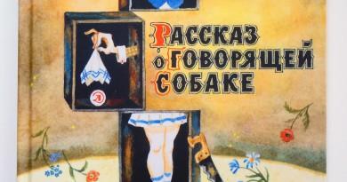 Михаил Лоскутов. Рассказ о говорящей собаке