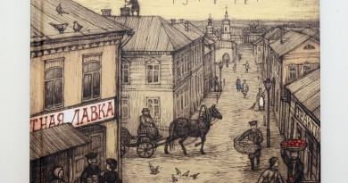 Наталия и Василий Волковы. Профессии старой России в рисунках и фотографиях