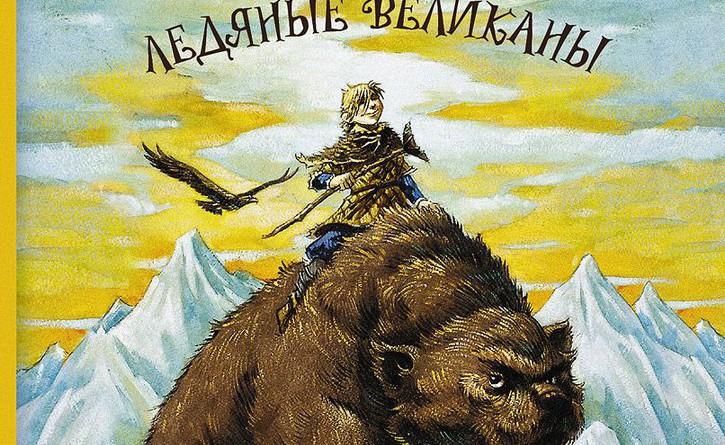Нил Гейман. Одд и ледяные великаны