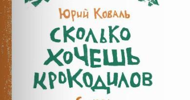 Юрий Коваль. Сколько хочешь крокодилов