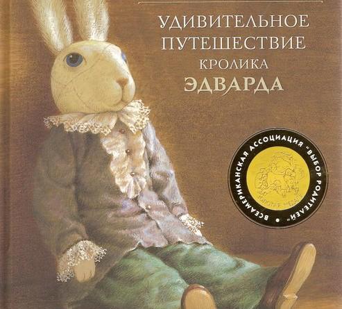 Кейт ДиКамилло. Удивительное путешествие кролика Эдварда