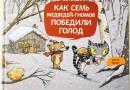 Комиксы про медведей-гномов Эмиля Браво