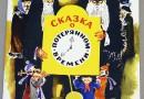 Евгений Шварц. Сказка о потерянном времени