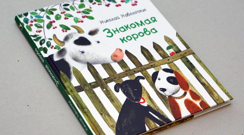 Николай Наволочкин. Знакомая корова